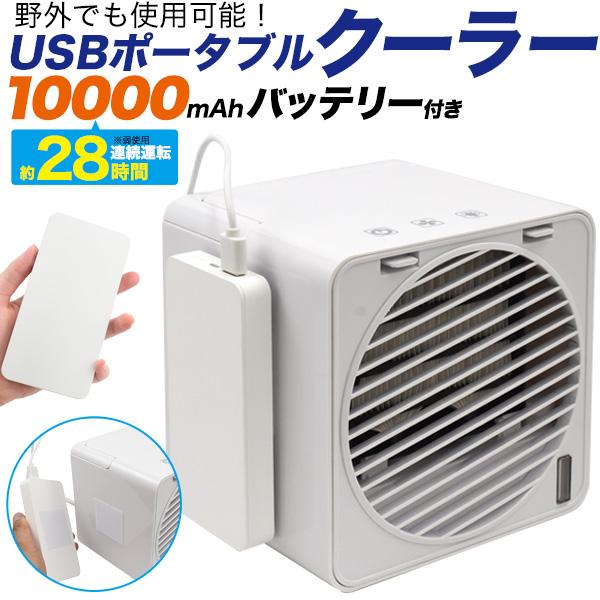 暑さ対策 アウトドアに スマホ充電器  【送料無料】USBポータブルクーラー(USB冷風機)10000mAh大容量モバイルバッテリー付き 冷風+加湿 ピンポイントで冷やす LEDライト付き 連続運転28時間 コンパクト 長時間使用 冷風機 卓上扇風機 usb 夏 持ち運び 冷風扇 強力 風量調節可能 卓上 小型 パーソナルクーラー