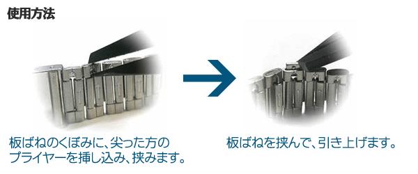【時計用工具】板バネはずしプライヤー/ベルトのピン抜きやムーブメントの取り付けに最適/先細(z043)