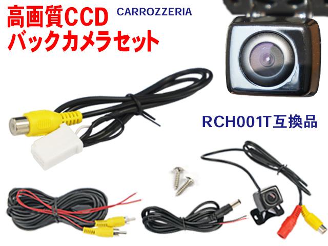 新品防水 防塵バックカメラsetカロッツェリアBK2B2-AVIC-ZH9000 人気 格安店 おすすめ