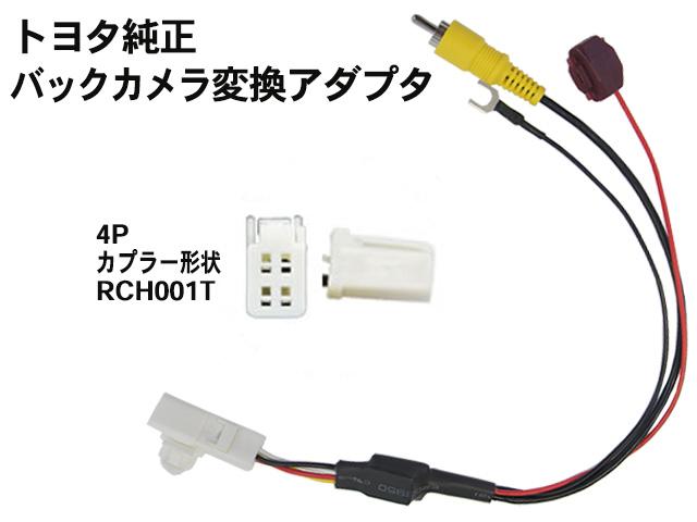 日本正規代理店品 トヨタ純正バックカメラをそのまま使えるコード 社外ナビ用WB5K 直送商品