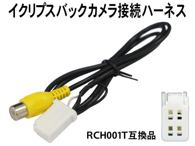 新品イクリプスナビ バックカメラ変換アダプター 超特価SALE開催 RCH001T互換 ふるさと割 WB3-AVN-Z01