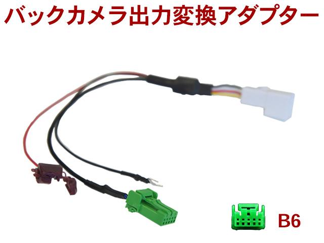トヨタ純正バックカメラそのまま変換☆→ホンダ 正規店 流行のアイテム WB6-VXD-064CV
