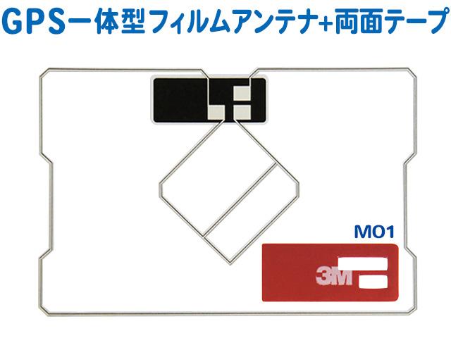 三菱mitubishi GPS一体型 記念日 フィルムアンテナ 両面テープ WG9MO1-NR-MZ33 希少