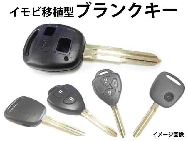 イモビ移植型ブランクキー 蔵 鍵の修復用 人気 おすすめ トヨターWK6-ヴォクシー
