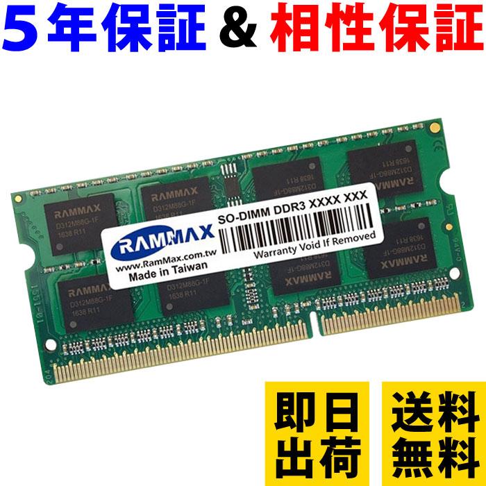 内蔵メモリ 増設メモリ ノートパソコン用 S.O.DIMM RAMMAX ノートPC用 メモリ 4GB PC3-12800 待望 DDR3 1600 製品5年保証 相性保証 贈答 増設メモリー 送料無料 内蔵メモリー SDRAM RM-SD1600-4GB SO-DIMM 3806 即日出荷