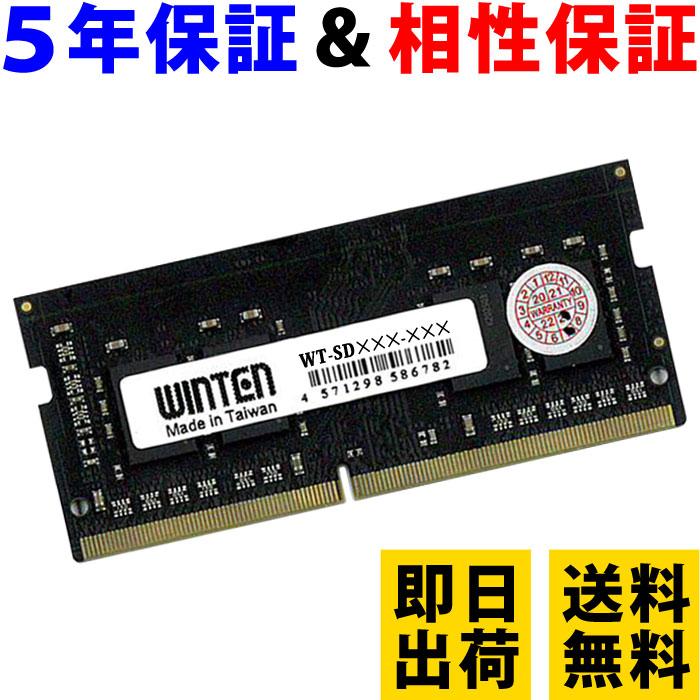 ノートPC用 メモリ 32GB PC4-21300(DDR4 2666) WT-SD2666-32GB【相性保証 製品5年保証 送料無料 即日出荷】DDR4 SDRAM SO-DIMM 内蔵メモリー 増設メモリー 5630