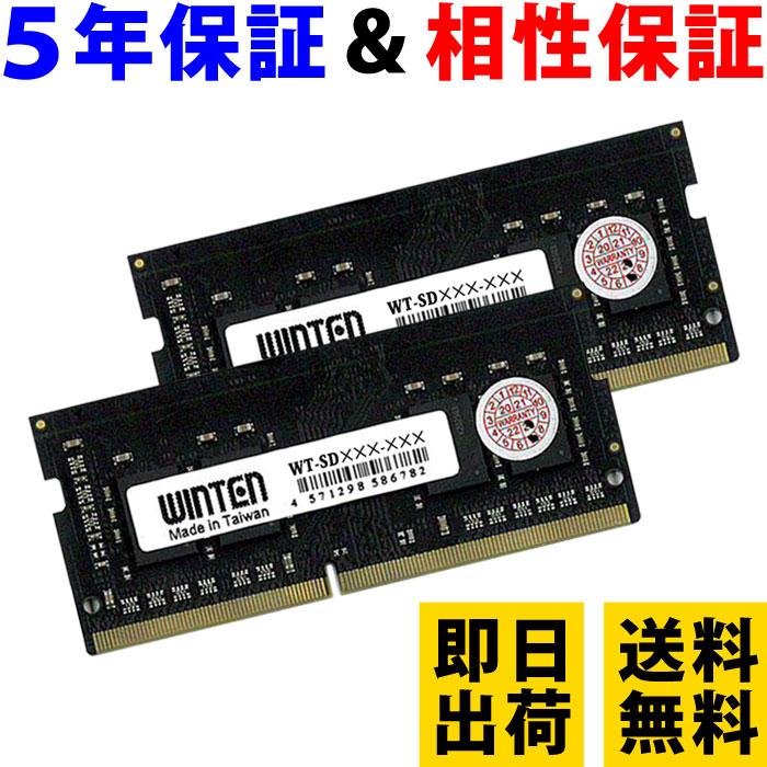 ノートPC用 メモリ 32GB(16GB×2枚) PC4-19200(DDR4 2400) WT-SD2400-D32GB【相性保証 製品5年保証 送料無料 即日出荷】DDR4 SDRAM SO-DIMM Dual 内蔵メモリー 増設メモリー 5619