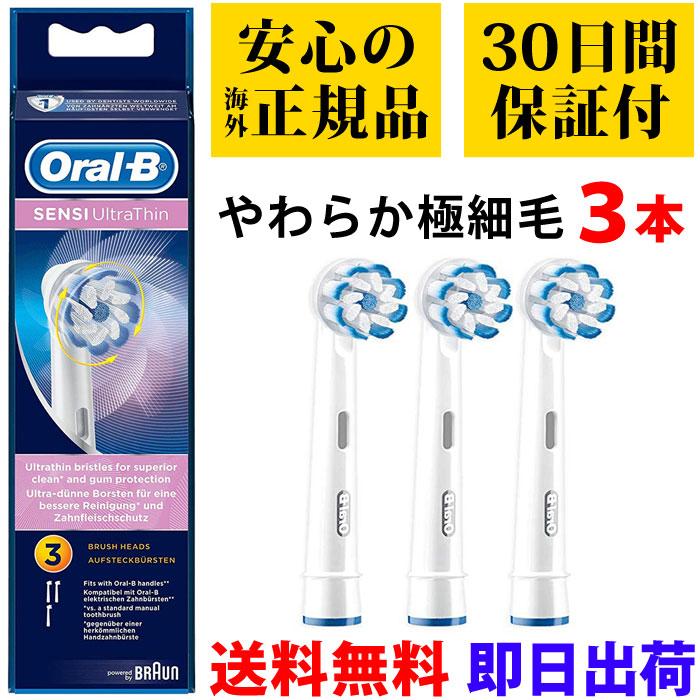 オーラルB 互換性 ではなく正規品です ブラウン 10%OFF 替えブラシ 海外 正規品 送料無料 即日出荷 保証 純正品 Braun 5291 歯ブラシ はぶらし 国内在庫 やわらか極細毛ブラシ EB60-3-ELN 電動歯ブラシ Oral-B 3本