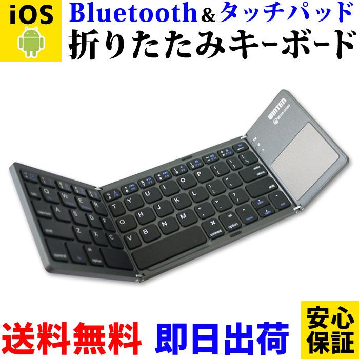安心のWINTENブランド 日本語説明書 保証書付き Bluetooth キーボード タッチパッド 折りたたみ 送料無料 1年保証 WT-KBBT01-BK ワイヤレス 無線 買取 爆買い送料無料 ブルートゥース iOS Android パソコン アイパッド アンドロイド 軽量 薄型 ノートパソコン keyboard Mac ipad アイフォン iphone 4993