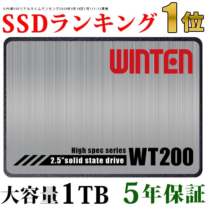 SSD 1TB【送料無料 即日出荷 3年保証】安心のWintenブランド WT200-SSD-1TB SATA3 6Gbps 3D NANDフラッシュ搭載 エラー訂正機能 省電力 衝撃に強い 内蔵型SSD 5591