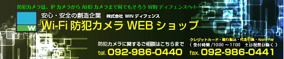 Wi-Fi防犯カメラWebショップ:防犯カメラ・インターネットカメラの専門店