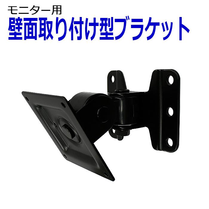 防犯カメラ モニター用ブラケット 壁面取付 NSS NSE500AW 周辺機器 業務用