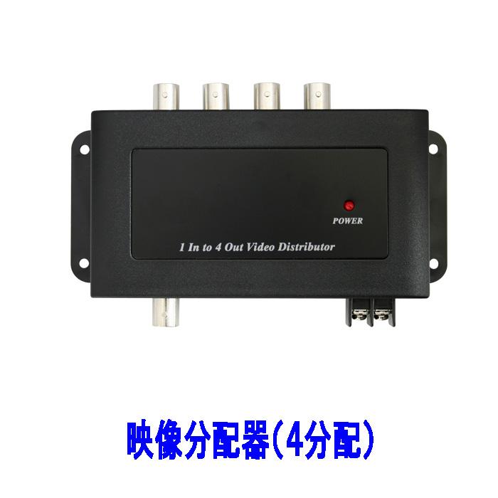 防犯カメラ 監視カメラ 周辺機器 映像分配器(4分配)