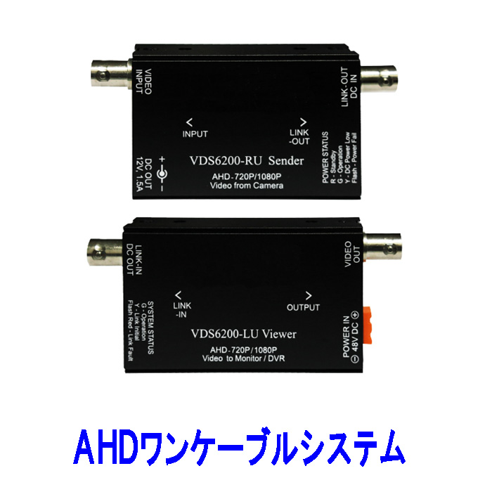 防犯カメラ 周辺機器 AHDワンケーブルシステム NSS NSE702AHD 業務用