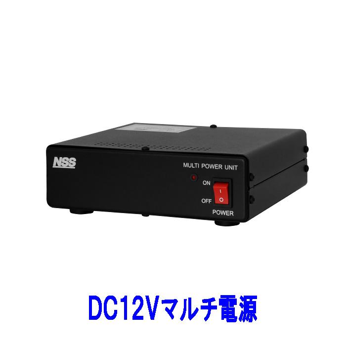 防犯カメラ 周辺機器 DC12Vマルチ電源【NSS】 NSE301H ( NSE301後継機種 ) 業務用