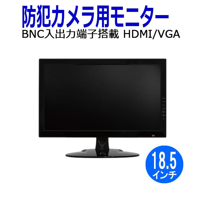 防犯カメラ用モニター 18.5インチ HDMI 監視カメラ モニター 防犯カメラ 監視用 NSS NSE518A 業務用 家庭用