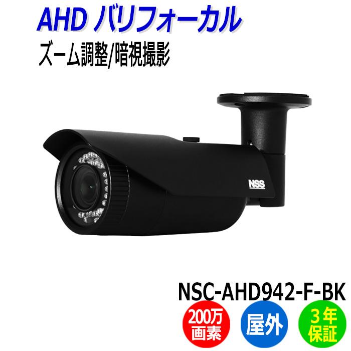 NSS 防犯カメラ NSC-AHD942-F-BK 屋外 200万画素 暗視 防水 IP67 監視カメラ ブラック 業務用 AHD 暗視カメラ アパート マンション ビル 店舗 【送料無料】