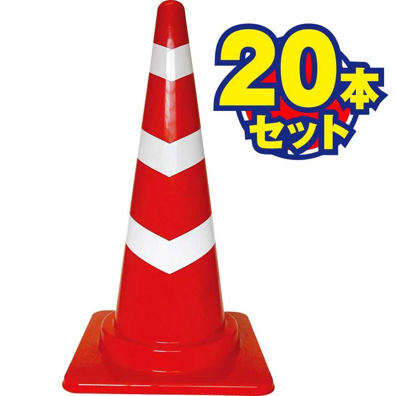 キタムラ産業 反射板付カラーコーンH700mm S-700ーA 赤 (20本入)