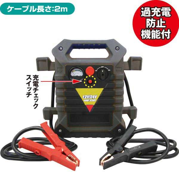 <4月5日入荷>パワーブースター12/24【ジャンプスターター バッテリスターター クイックスターター 12V 24V バッテリーあがり 緊急 】