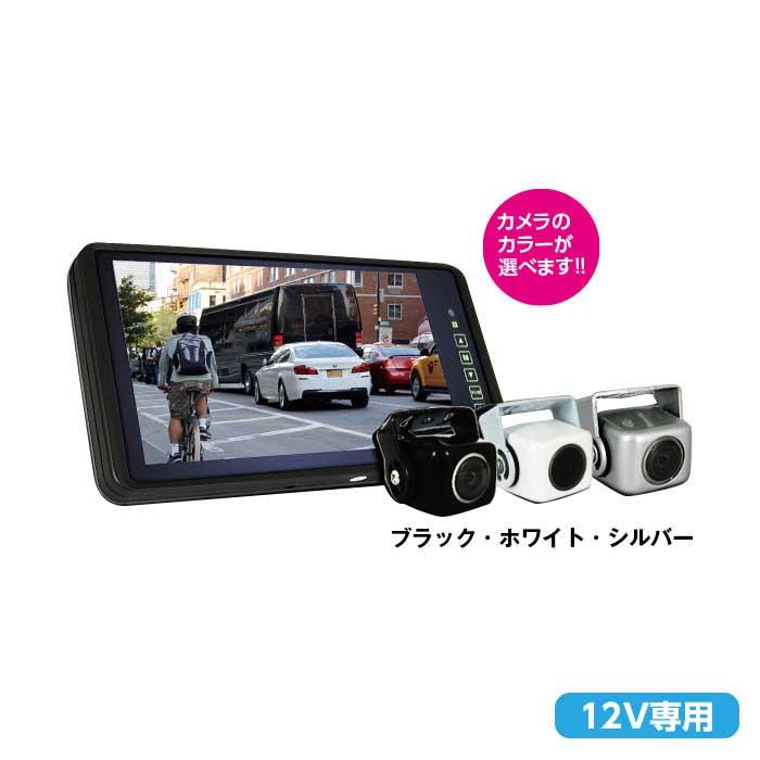 9インチ バックミラーモニター+広角 バックカメラ/車載 ホワイト