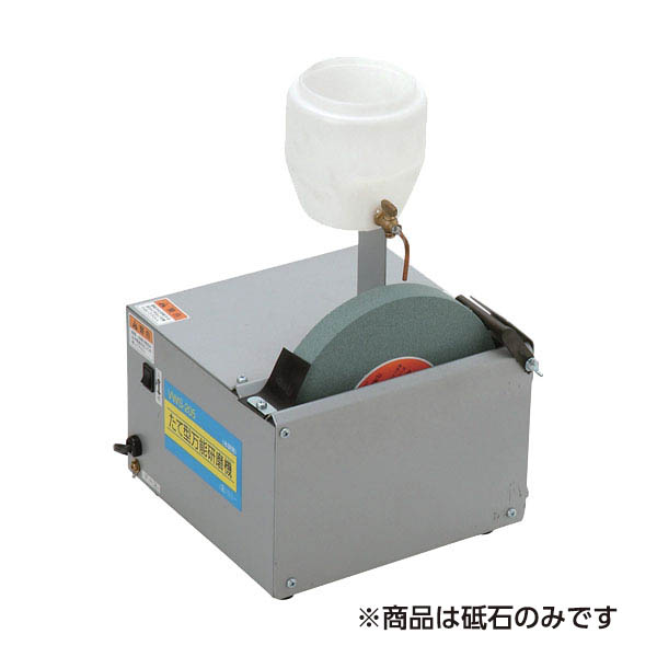 SK11 たて型万能研磨機(水研用)VWS-205交換用砥石 中目320番