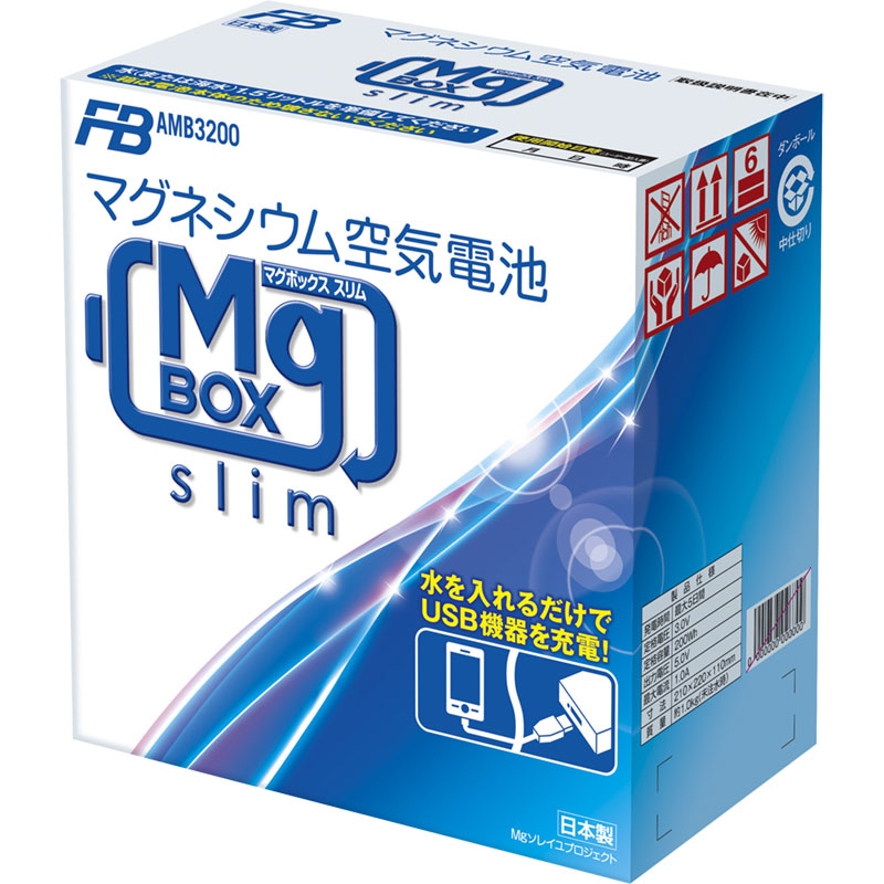 【古河電池】マグボックススリム AMB3-200