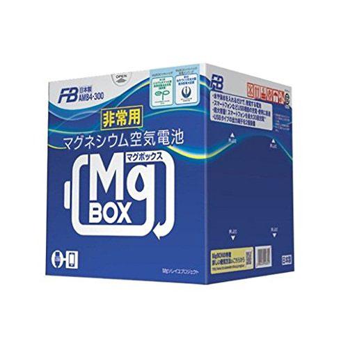 【古河電池】マグボックス AMB4-300