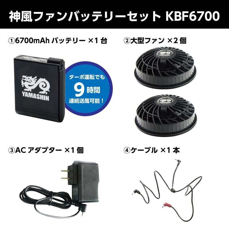 【山真製鋸】神風ファンバッテリーセット KBF6700