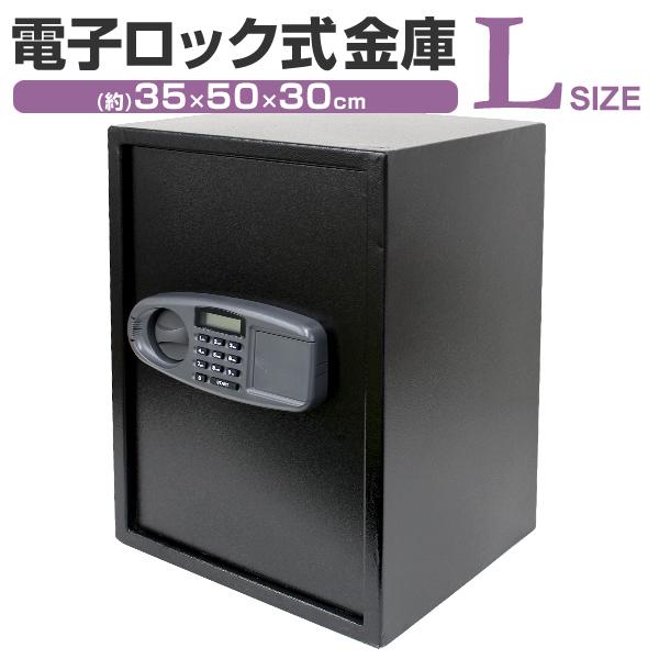 家庭用電子金庫 暗証番号 3桁~8桁 アンカーボルト付 Lサイズ
