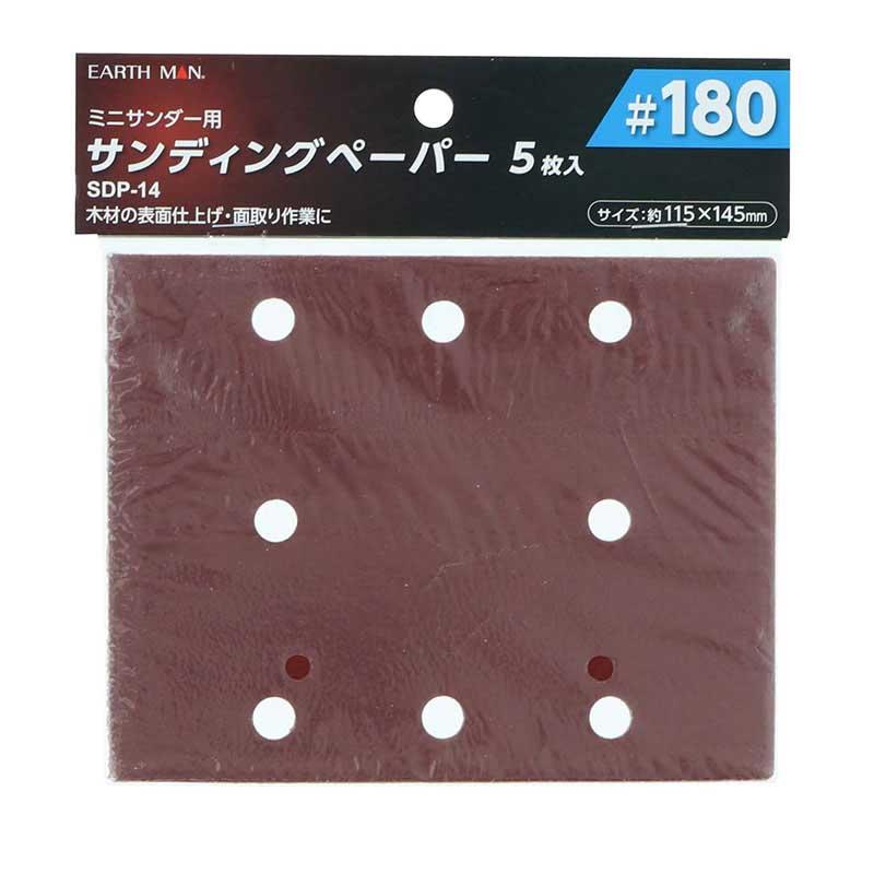EM ミニサンダー用ペ-パー5枚入#180 ラッピング無料 卸売り SDP-14