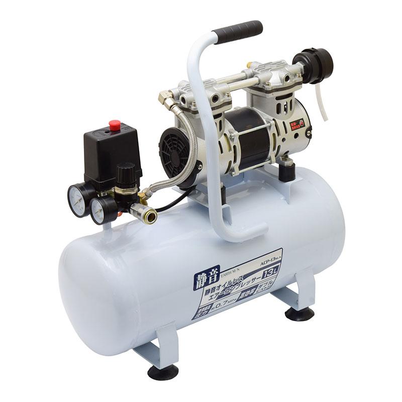 EARTH MAN 静音オイルレスエアーコンプレッサー ACP-13SLA