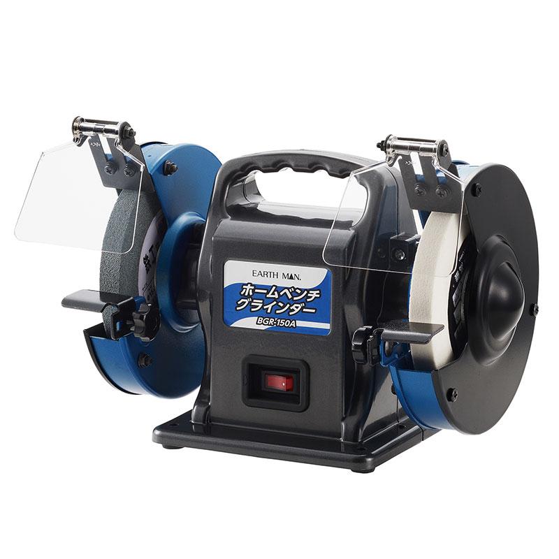 EARTH MAN BGR-150A ホームベンチグラインダー 限定価格セール 売れ筋ランキング