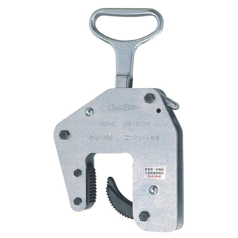 【スーパーツール】SKC150 コンクリート2次製品用吊クランプ
