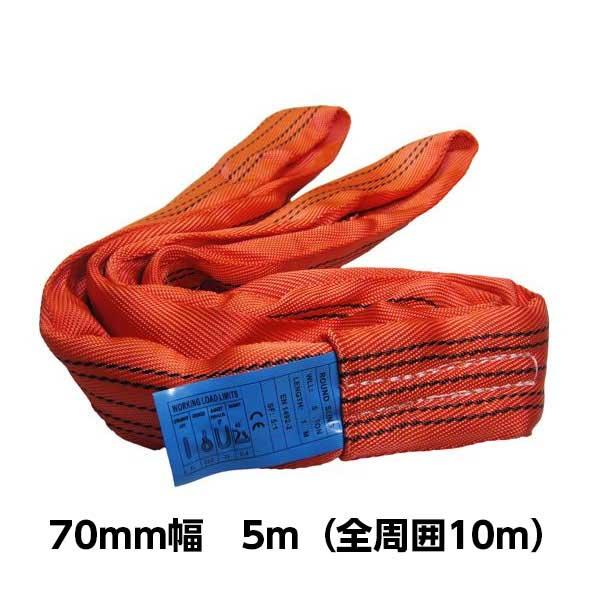ラウンドスリングN型(エンドレスタイプ) 幅 70mm 長さ 5m 5644