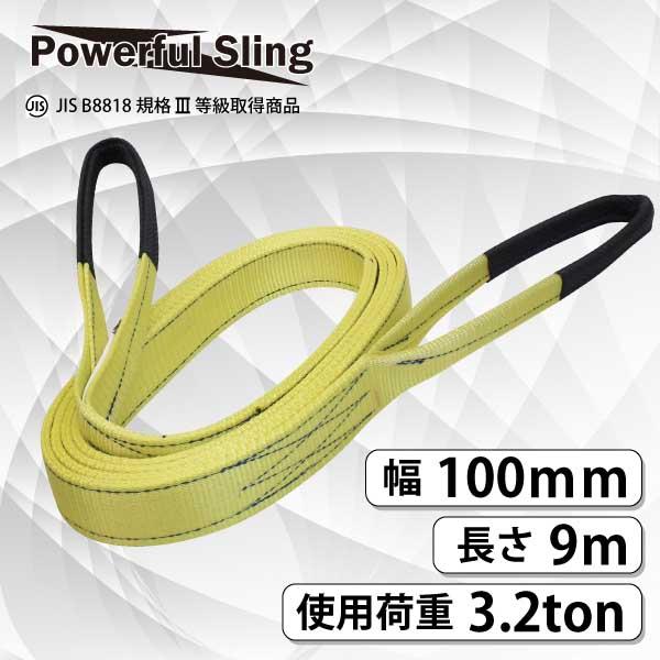 パワフルスリング JISIIIE型 幅 100mm 長さ 9m 8173