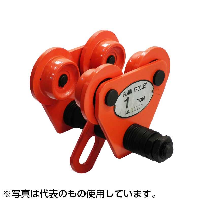 H鋼トロリ 1.0ton 5422