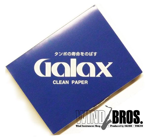 消耗品は安いが一番 パッドの水分除去にどうぞ ギャラックス 『1年保証』 GALAX 激安特価品 クリーニングペーパー