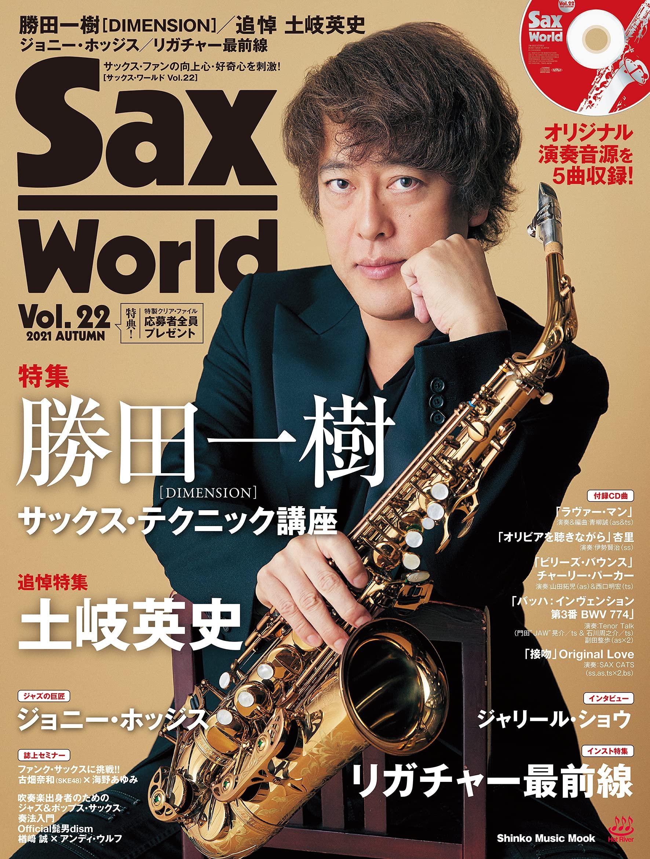 【最新号】シンコーミュージック Sax World(サックス・ワールド) vol.22(CD付)