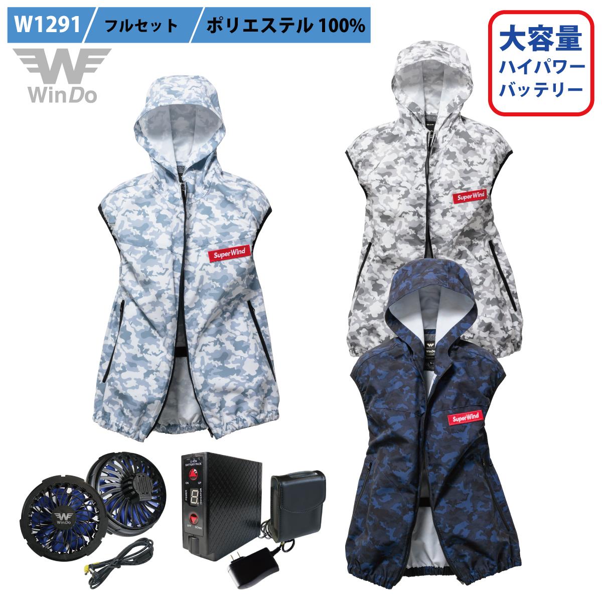 WinDo 空冷服フルセット(ファン+ハイパワー大容量バッテリー) 空冷服 フルセット(ハイパワー大容量バッテリー) ポリエステル100% カモフラ柄フード付きベスト