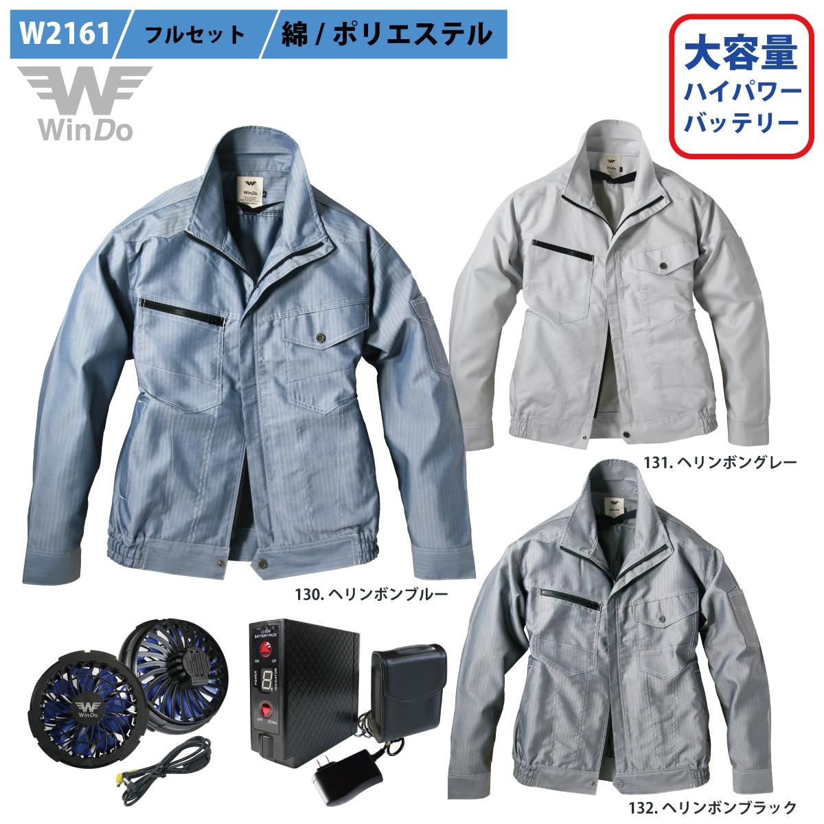 WinDo 空冷服フルセット(ファン+ハイパワー大容量バッテリー) 空冷服 フルセット(ハイパワー大容量バッテリー) ヘリンボン柄 長袖ブルゾン S02W2161