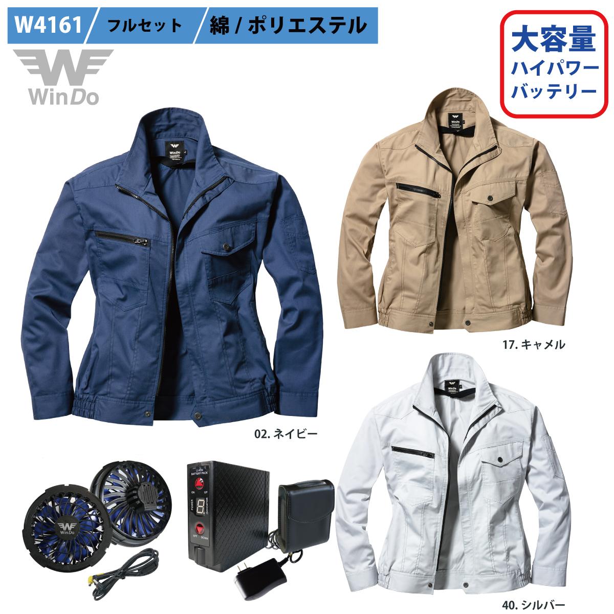 WinDo 空冷服フルセット(ファン+ハイパワー大容量バッテリー) 空冷服 フルセット(ハイパワー大容量バッテリー) 綿タッチ無地 長袖ブルゾン S02W4161