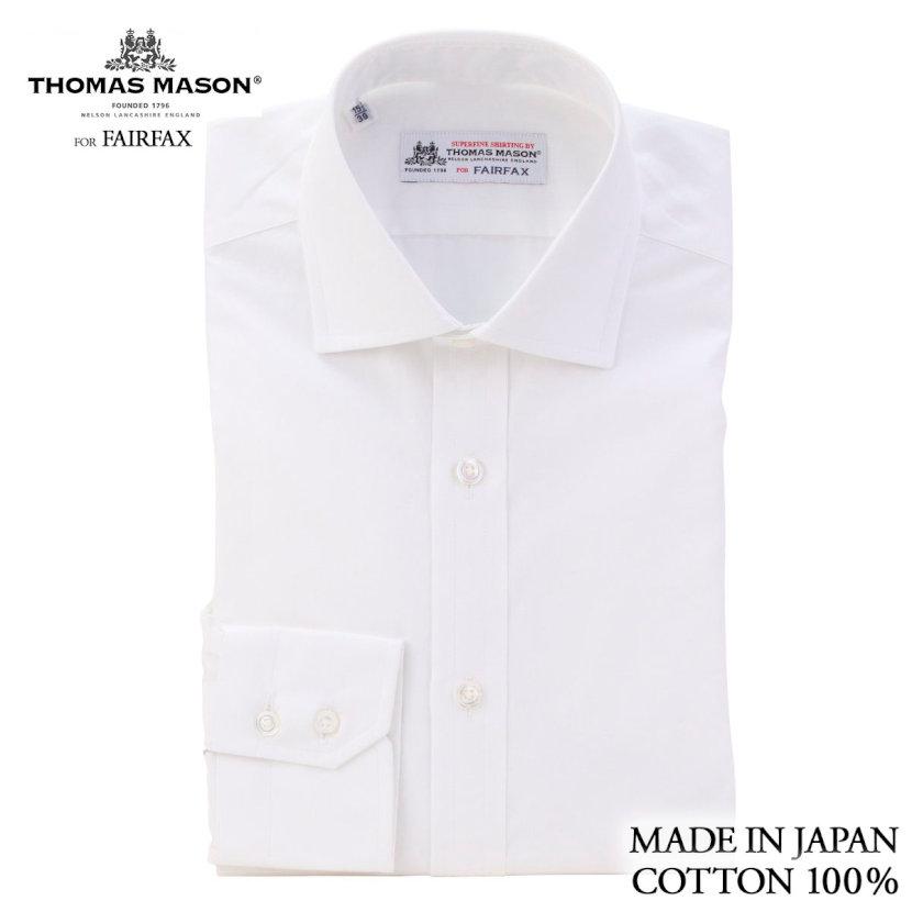 定番 (フェアファクス) FAIRFAX トーマス・メイソン生地 白無地 ブロード ワイド イングリッシュスプレッドカラー(細身) ドレスシャツ綿100% 日本製 ( 送料無料 )