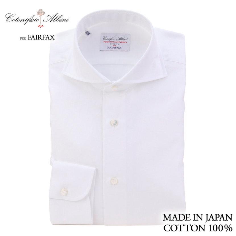 定番 (フェアファクス) FAIRFAX イタリア アルビニ社生地使用 白 ロイヤルオックス ホリゾンタルワイド (細身) ドレスシャツ綿100% 日本製 ( 送料無料 )