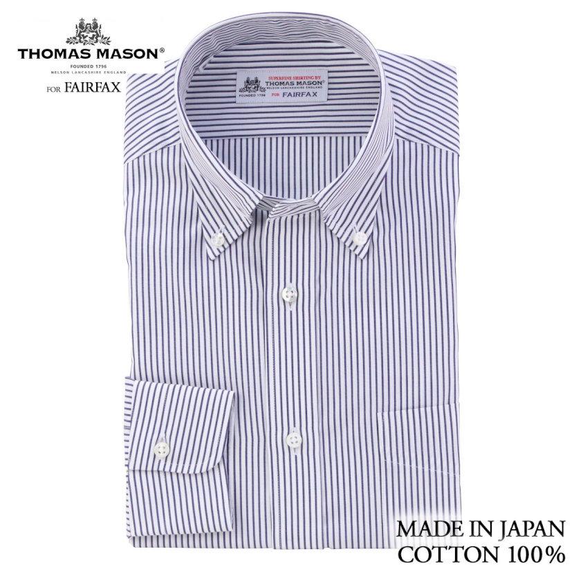 (フェアファクス) FAIRFAX 白地 ネイビー ストライプ ボタンダウン 綿100% 英国 トーマス・メイソン生地使用 (細身) ドレスシャツ ( 送料無料 )