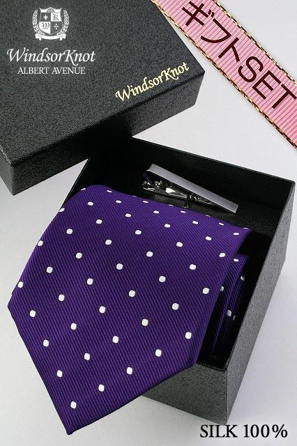 (ウィンザーノット アルバートアベニュー) Windsorknot Albert Avenue ネクタイ&ネクタイピン(クリップ式タイバー)BOXセット David2 パープル ドット ネクタイ Royal purple ( 送料無料 )
