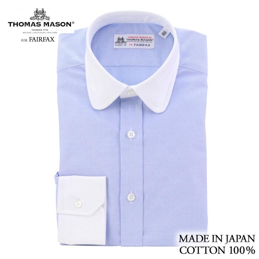 (フェアファクス) FAIRFAX クレリックのラウンドカラー ドレスシャツ サックスブルー無地 綿100% (細身) 英国 トーマス・メイソン生地使用( 送料無料 )
