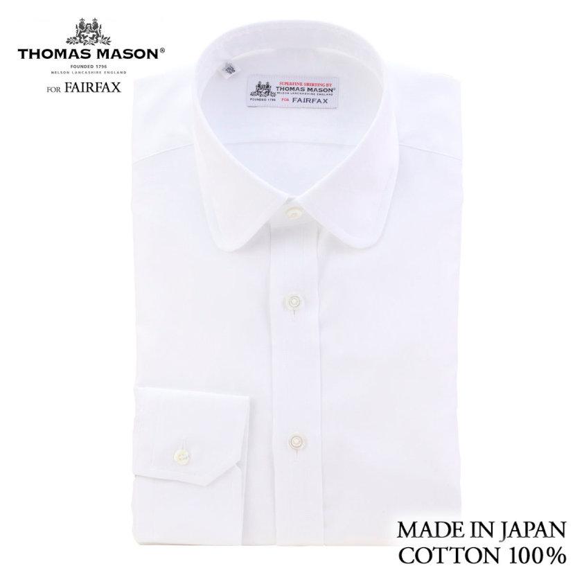 2018年新作 (フェアファクス) FAIRFAX ピンオックスのラウンドカラードレスシャツ 白無地 綿100% 日本製 (細身) 英国 トーマス・メイソン生地使用( 送料無料 )