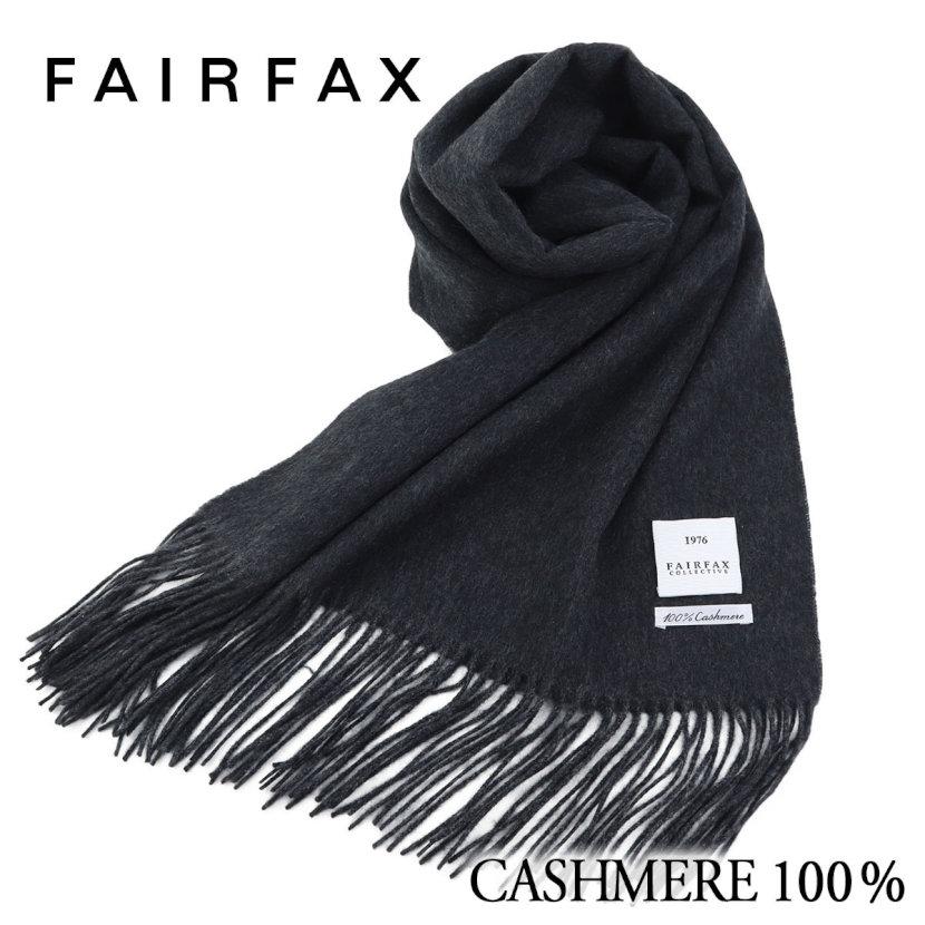 (フェアファクス) FAIRFAX 定番 ソリッドのカシミアマフラー チャコールグレー 無地 カシミヤ100% メンズマフラー 灰色( 送料無料 )