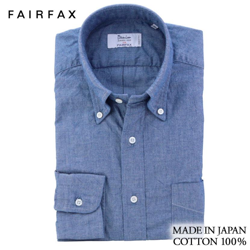 (フェアファクス) FAIRFAX デニム風シャツ ブルー、シャンブレーオックス 綿100% 日本製 (細身)イタリーアルビアーテDenim( 送料無料 )