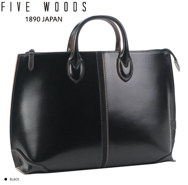 (ファイブウッズ) FIVE WOODSTED'S テッズ 「BRIEFCASE」 ブリーフケース (本革) ブラック 日本製 メンズ バッグ 39005 ( 送料無料 )